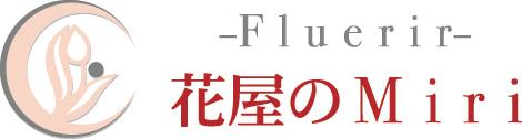 花屋のMiri ロゴ